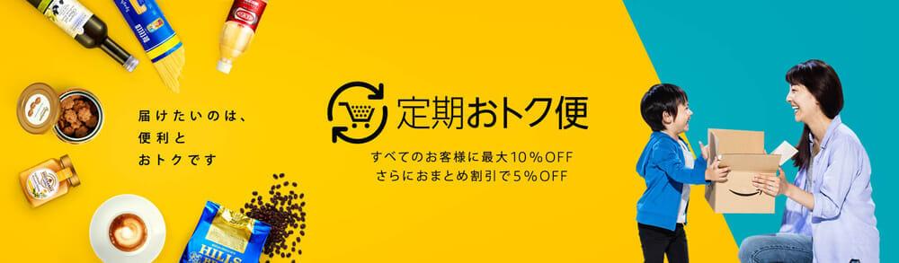 【決定版】日用品を安く買う方法 年間数万円は得するAmazon定期便なら常に15%割引&配送料無料です。