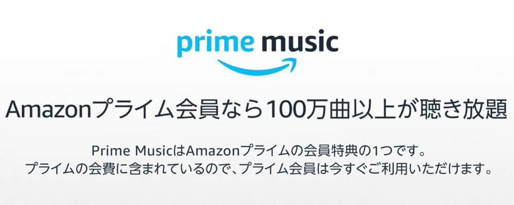 【決定版】日用品をAmazon定期便で安く買う方法|Amazonミュージック:想像以上に豊富なラインアップ!