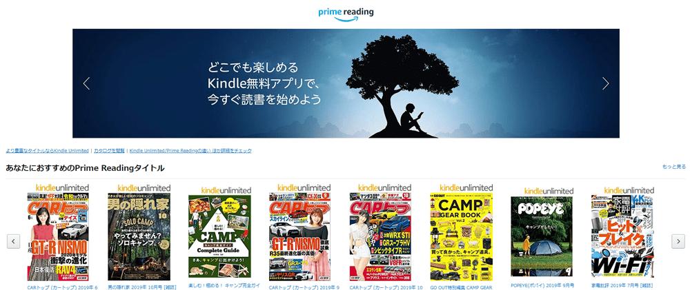 【決定版】日用品をAmazon定期便で安く買う方法 Amazonプライムリーディング:雑誌読み放題が特に嬉しい!