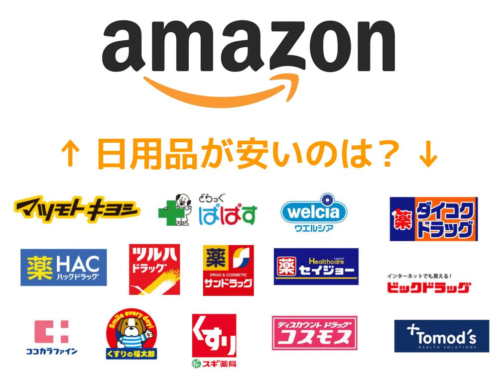 【決定版】日用品をAmazon定期便で安く買う方法|【検証】Amazon定期便はドラッグストアより安い?
