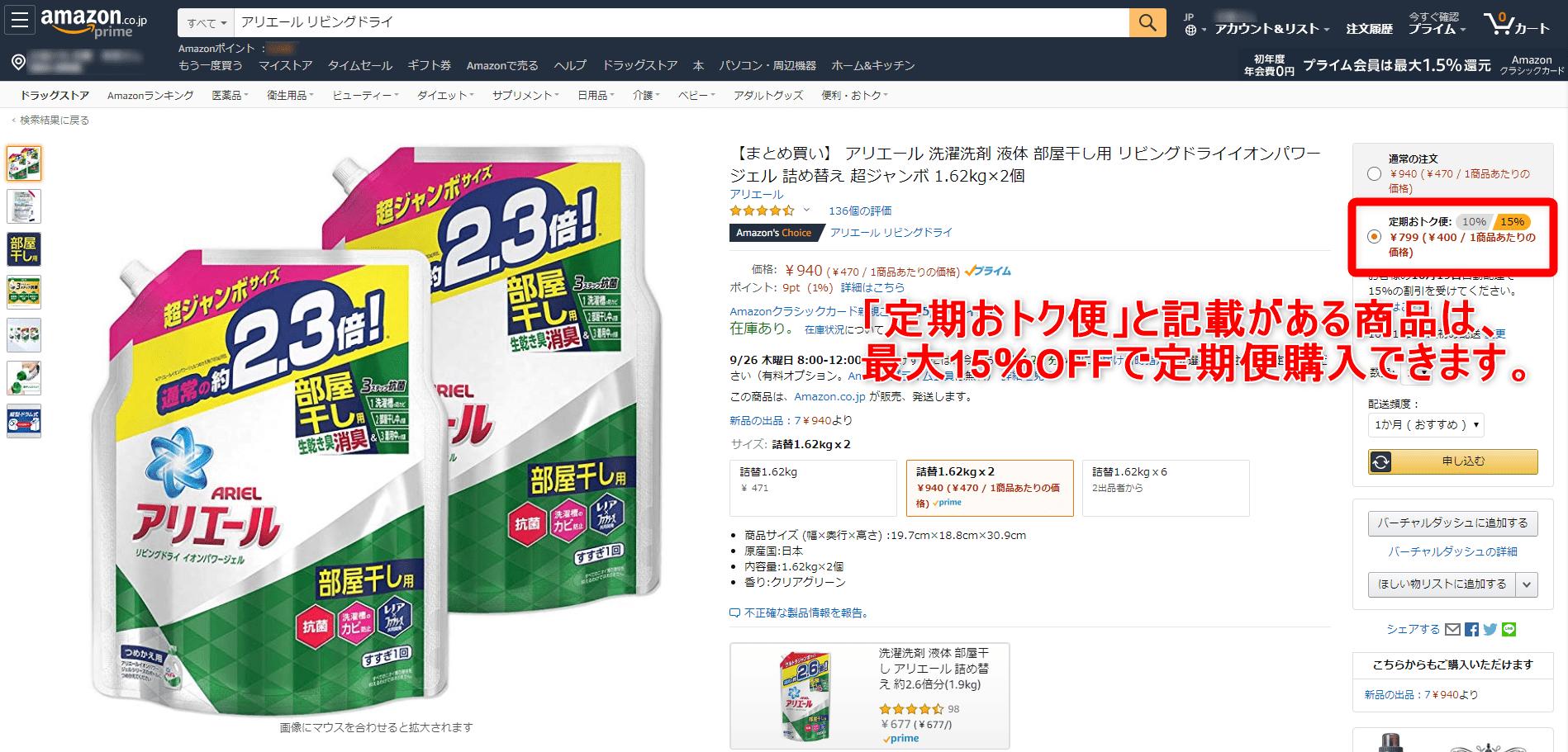 【決定版】日用品をAmazon定期便で安く買う方法 Amazon定期便なら日用品が【最大15%OFF】