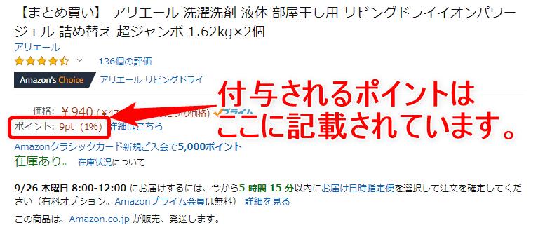 【決定版】日用品をAmazon定期便で安く買う方法|Amazon定期便は【購入金額1%分をポイント付与】
