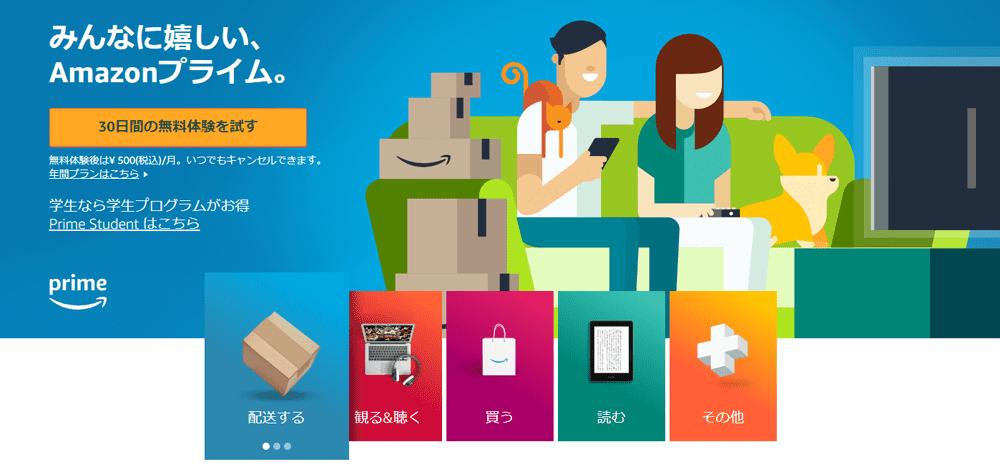 【決定版】日用品をAmazon定期便で安く買う方法|実はAmazonプライム会員の方がお得?