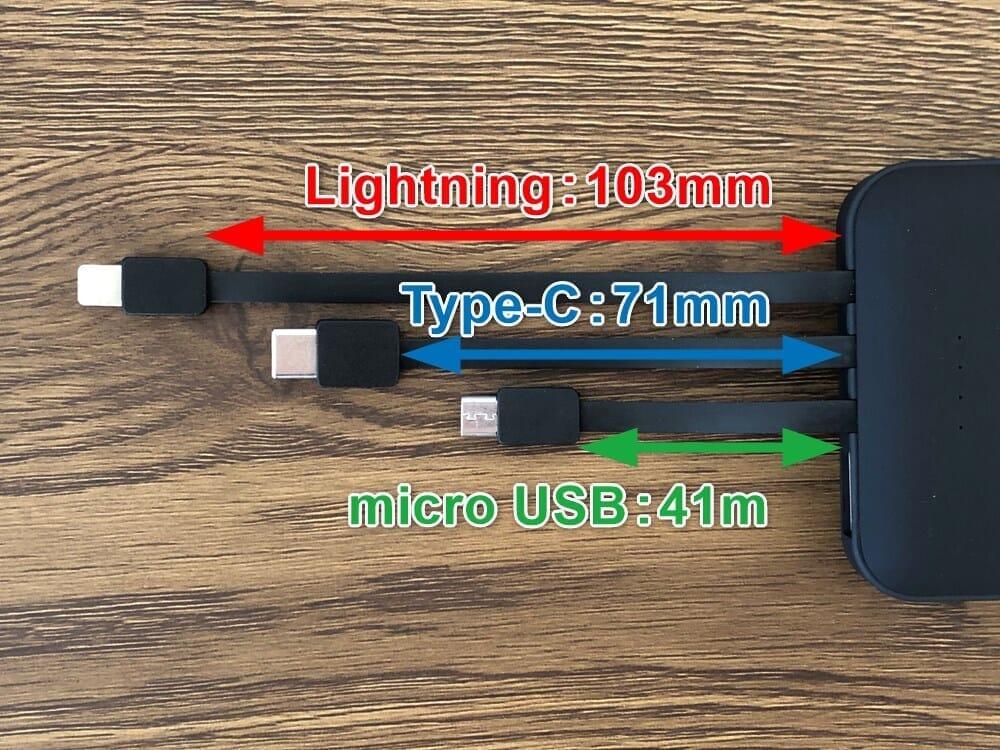 おすすめモバイルバッテリーTSUNEO「Power Bank 8K」レビュー それぞれの充電ケーブルは長さが違う点は注意が必要かもしれません。