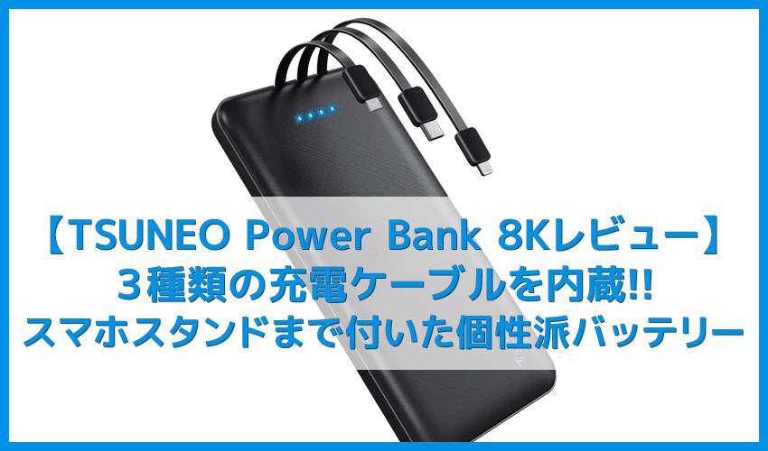 【TSUNEO 10000mAhモバイルバッテリー「Power Bank 8K」レビュー】Lightning・micro USB・Type-C充電コード内蔵のユニーク系モバイルバッテリー