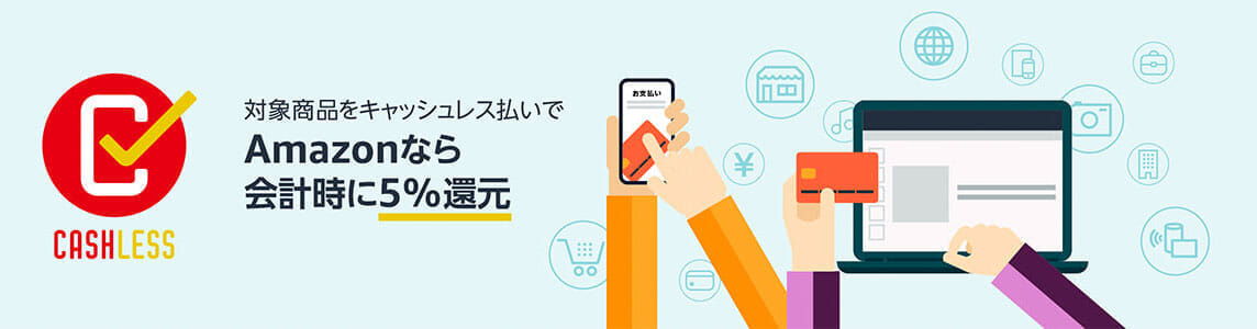 【Amazonはキャッシュレス5%還元対象】アマゾンは対象商品が5%OFF!これからは消費者還元事業に対応したAmazonで賢く買物する【消費増税対策】|Amazonのキャッシュレス5%還元キャンペーンについて