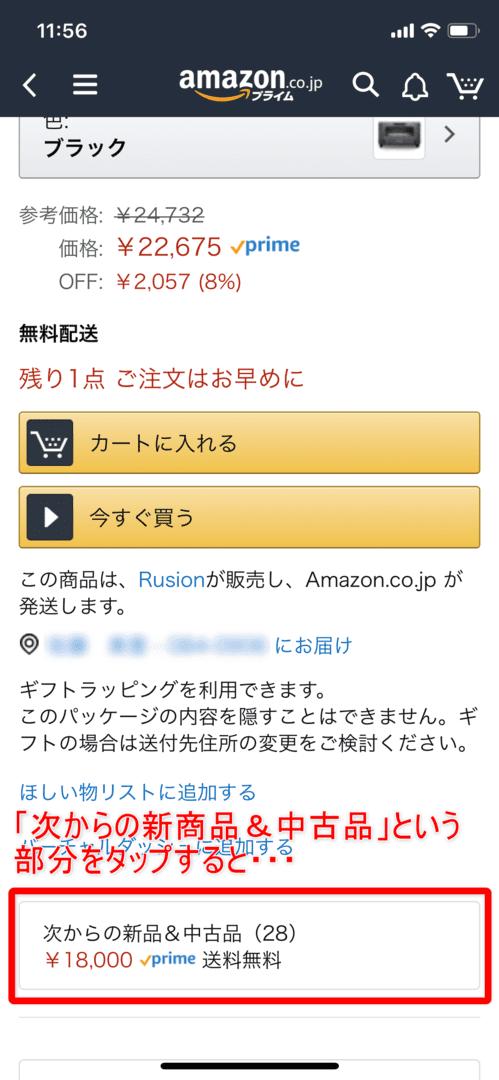 【Amazonはキャッシュレス5%還元対象】アマゾンは対象商品が5%OFF!これからは消費者還元事業に対応したAmazonで賢く買物する【消費増税対策】|5%還元対象商品の具体的な探し方:商品詳細ページを下っていき「次からの新品&中古品(28)」と書かれた部分をタップすると・・・