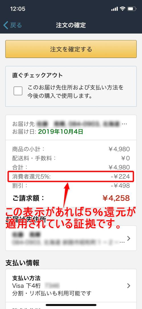 【Amazonはキャッシュレス5%還元対象】アマゾンは対象商品が5%OFF!これからは消費者還元事業に対応したAmazonで賢く買物する【消費増税対策】|5%還元対象商品の具体的な探し方:請求額の内訳を確認すると「消費者還元5%」という記載がありますね。 これが表示されていることを確認のうえ「注文を確定する」ボタンを押して購入手続きを完了させましょう。 これで5%還元の恩恵を受けつつ商品購入することができました。