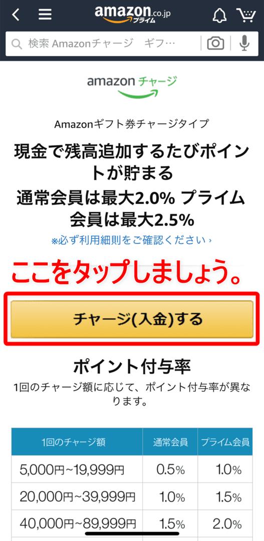 【Amazonで高額商品を安く買う】Amazonギフト券(チャージタイプ)+コンビニ払いで最大2.5%ポイント還元の割引メリットを享受|チャージ方法を解説:Amazonチャージのページへアクセスする。