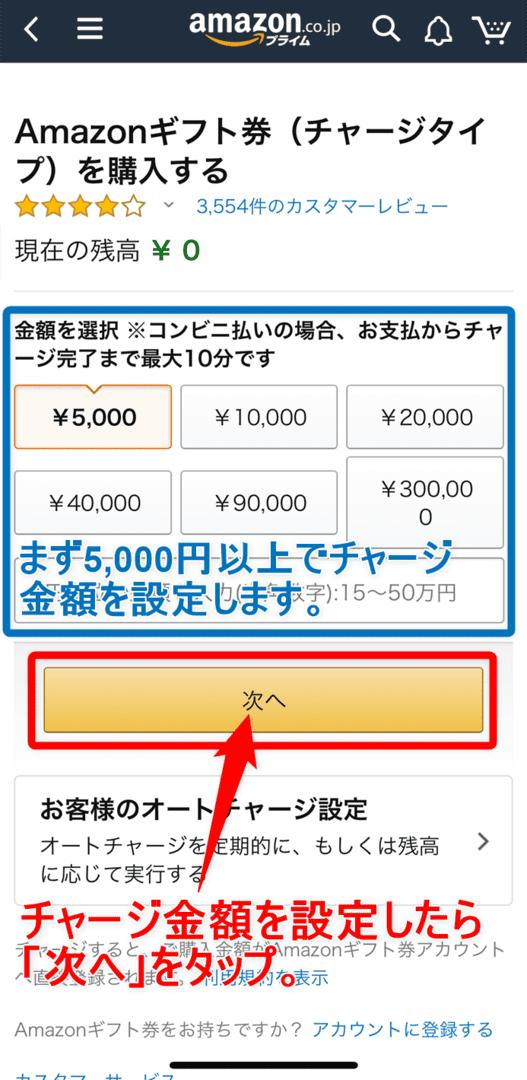 【Amazonで高額商品を安く買う】Amazonギフト券(チャージタイプ)+コンビニ払いで最大2.5%ポイント還元の割引メリットを享受|チャージ方法を解説:Amazonギフト券のチャージ金額を設定する。