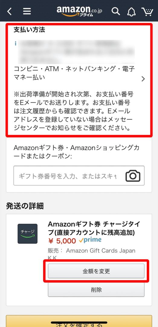 【Amazonで高額商品を安く買う】Amazonギフト券(チャージタイプ)+コンビニ払いで最大2.5%ポイント還元の割引メリットを享受|チャージ方法を解説:内容に誤りがあった場合の修正方法