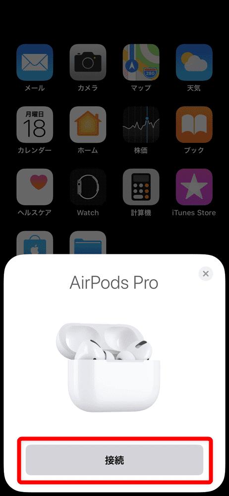 【AirPods Proレビュー】ノイズキャンセリング機能&防水性能搭載!カナル型・外部音取り込み機能など刷新された最強の完全ワイヤレスイヤホン最新型|ペアリング方法:iPhoneの画面に「接続」と表示されるので、これをタップしましょう。 すると自動的に「AirPods Pro」の使い方の解説が始まりますよ。