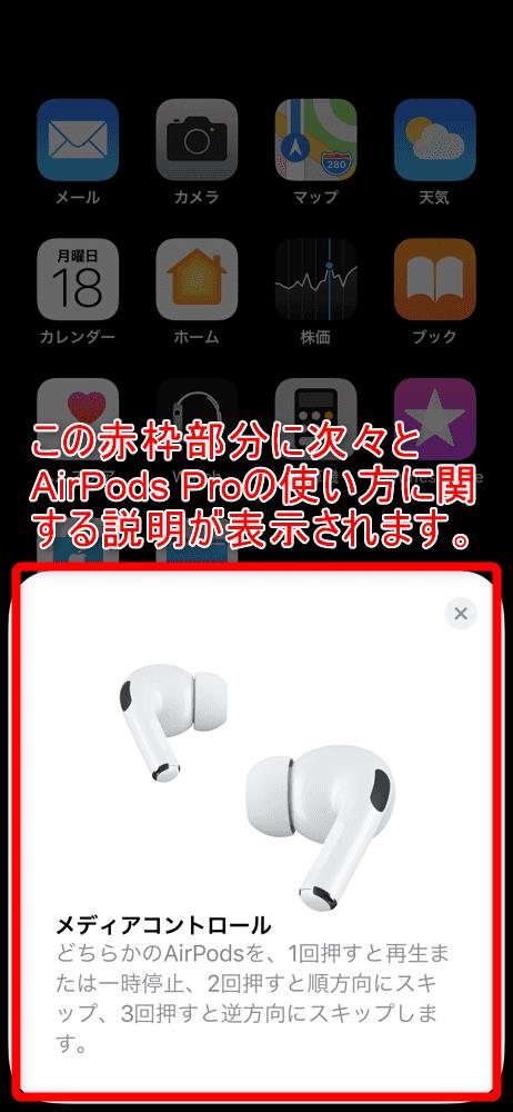 【AirPods Proレビュー】ノイズキャンセリング機能&防水性能搭載!カナル型・外部音取り込み機能など刷新された最強の完全ワイヤレスイヤホン最新型|ペアリング方法:このインストラクションは「AirPods Pro」を使いこなす上で欠かせない機能説明になっているので、一通り見ておくことをおすすめします。
