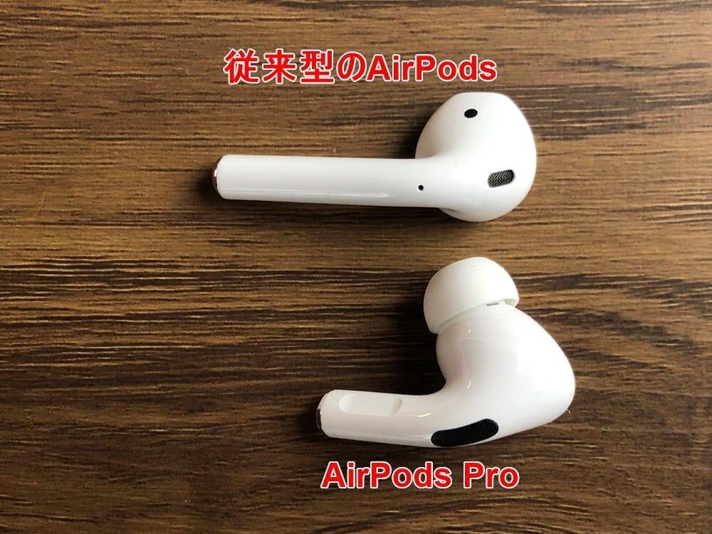 【AirPods Proレビュー】ノイズキャンセリング機能&防水性能搭載!カナル型・外部音取り込み機能など刷新された最強の完全ワイヤレスイヤホン最新型|外観:軸がかなり短くなった印象で、これまたカッコよさに寄与しています。