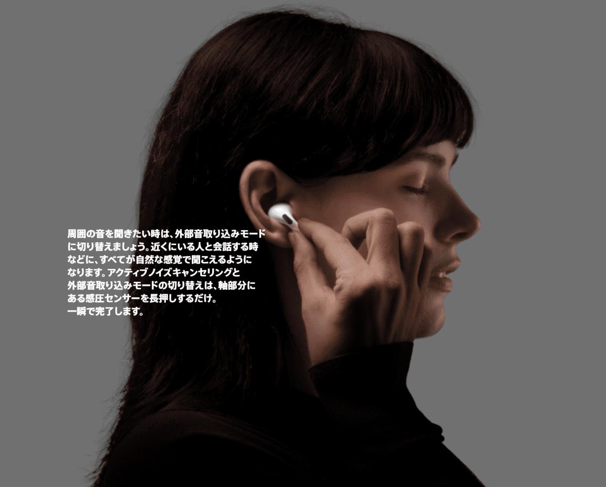 【AirPods Proレビュー】ノイズキャンセリング機能&防水性能搭載!カナル型・外部音取り込み機能など刷新された最強の完全ワイヤレスイヤホン最新型|装着したまま会話ができる外部音取り込みモードを搭載