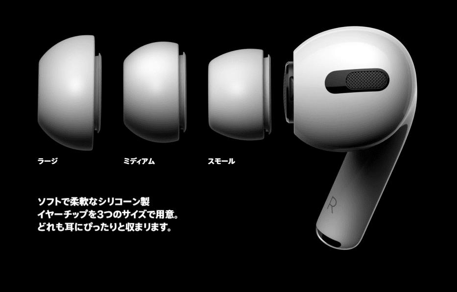 【AirPods Proレビュー】ノイズキャンセリング機能&防水性能搭載!カナル型・外部音取り込み機能など刷新された最強の完全ワイヤレスイヤホン最新型|カナル型により装着安定性や遮音性が向上