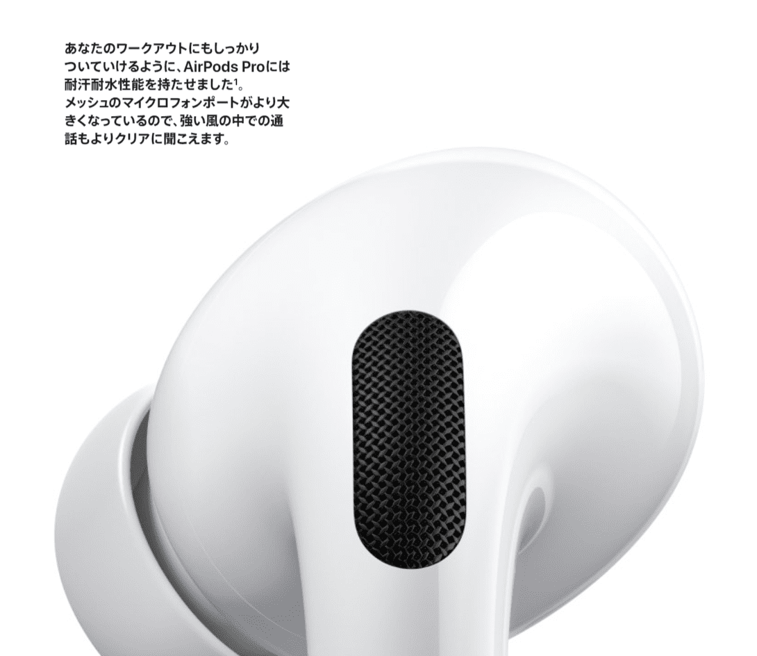 【AirPods Proレビュー】ノイズキャンセリング機能&防水性能搭載!カナル型・外部音取り込み機能など刷新された最強の完全ワイヤレスイヤホン最新型|耐汗耐水性能IPX4に対応