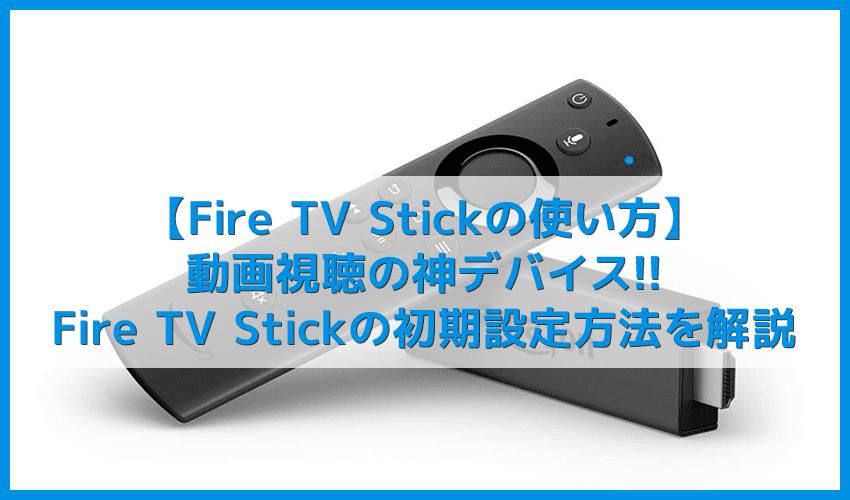 【Amazon Fire TV Stickの使い方】VOD・YouTube動画視聴が捗る!アレクサ連携で天気予報やニュースも聴けるファイアTVスティックの初期設定方法