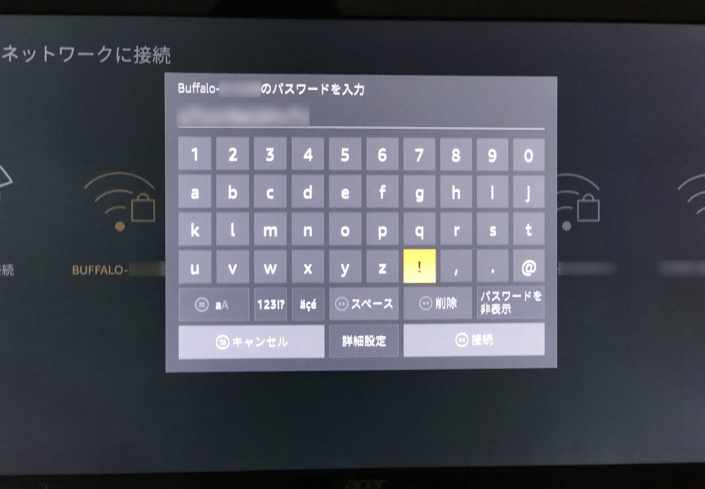 【Amazon Fire TV Stickの使い方】VOD・YouTube動画視聴が捗る!アレクサ連携で天気予報やニュースも聴けるファイアTVスティックの初期設定方法|接続したいネットワーク名を見つけたら選択して接続するためのパスワードを入力しましょう。 入力したら「接続」と書かれたボタンを選択するか、リモコンの「再生/一時停止」ボタンを押します。