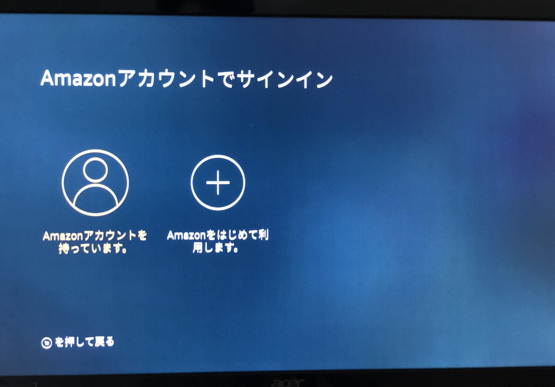 【Amazon Fire TV Stickの使い方】VOD・YouTube動画視聴が捗る!アレクサ連携で天気予報やニュースも聴けるファイアTVスティックの初期設定方法|続いてAmazonアカウントでサインインしましょう。 アカウントを既に持っていれば「Amazonアカウントを持っています。」を選択、持っていない場合は「Amazonをはじめて利用します。」を選択しましょう。