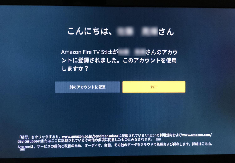 【Amazon Fire TV Stickの使い方】VOD・YouTube動画視聴が捗る!アレクサ連携で天気予報やニュースも聴けるファイアTVスティックの初期設定方法|登録が完了すると「こんにちは、○○さん」と表示されるので「続行」を選択しましょう。