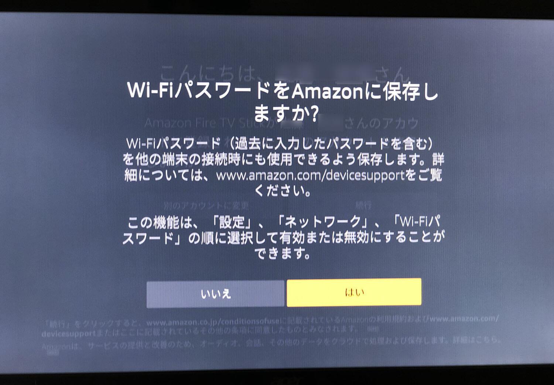 【Amazon Fire TV Stickの使い方】VOD・YouTube動画視聴が捗る!アレクサ連携で天気予報やニュースも聴けるファイアTVスティックの初期設定方法|「Wi-FiパスワードをAmazonに保存しますか?」という選択肢は、基本的に「はい」で問題ないでしょう。