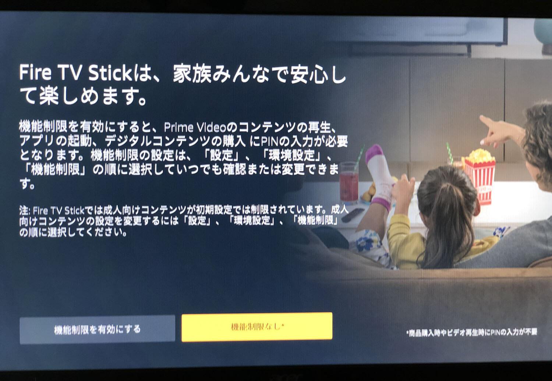 【Amazon Fire TV Stickの使い方】VOD・YouTube動画視聴が捗る!アレクサ連携で天気予報やニュースも聴けるファイアTVスティックの初期設定方法|続いて機能制限のON・OFF設定画面が表示されます。 お子さんも一緒に利用する場合はONにした方が安心かもしれません。その場合は「機能制限を有効にする」を選択しましょう。