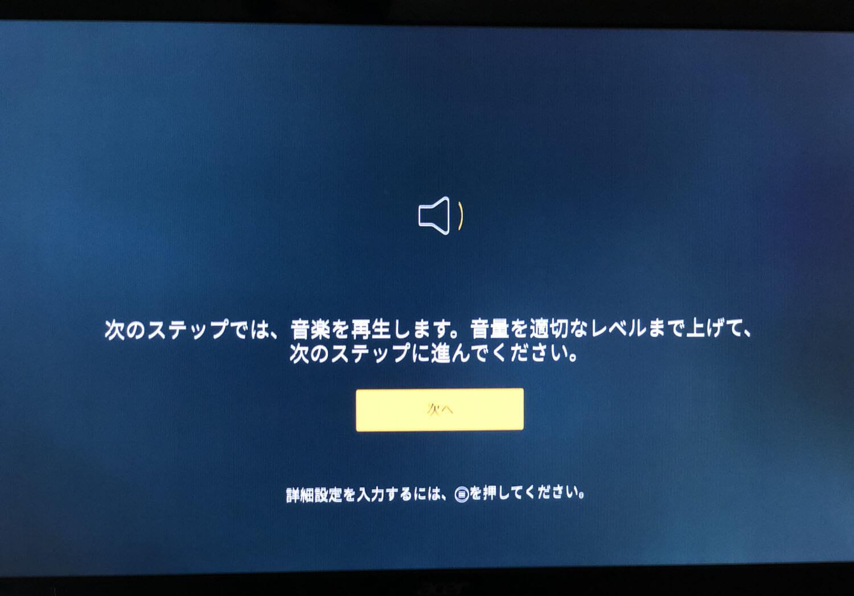 【Amazon Fire TV Stickの使い方】VOD・YouTube動画視聴が捗る!アレクサ連携で天気予報やニュースも聴けるファイアTVスティックの初期設定方法|リモコンの簡単なセットアップ手続きもここで行われます。 適宜表示に従ってセットアップを進めましょう。