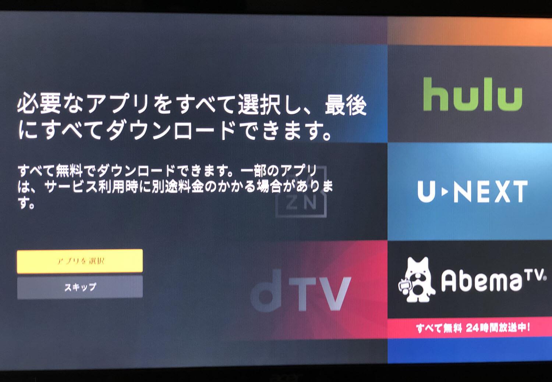 【Amazon Fire TV Stickの使い方】VOD・YouTube動画視聴が捗る!アレクサ連携で天気予報やニュースも聴けるファイアTVスティックの初期設定方法|最後にAmazon関連以外のサービスを利用したいと考えている方は、必要なアプリをダウンロードする必要があるので「アプリを選択」を選択して適宜アプリをダウンロードしてください。