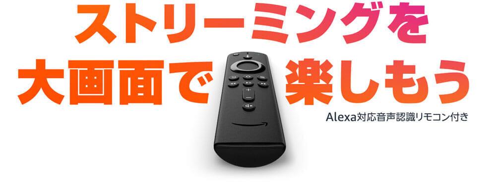【Amazon Fire TV Stickの使い方】VOD・YouTube動画視聴が捗る!アレクサ連携で天気予報やニュースも聴けるファイアTVスティックの初期設定方法|「Fire TV Stick」は控えめに言っても最強の動画視聴アイテム