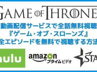 【ゲームオブスローンズ無料視聴・完全版】シーズン8(最終章)までの全エピソードを動画配信サービスで無料視聴する方法|Hulu・Amazonなら吹き替え版も