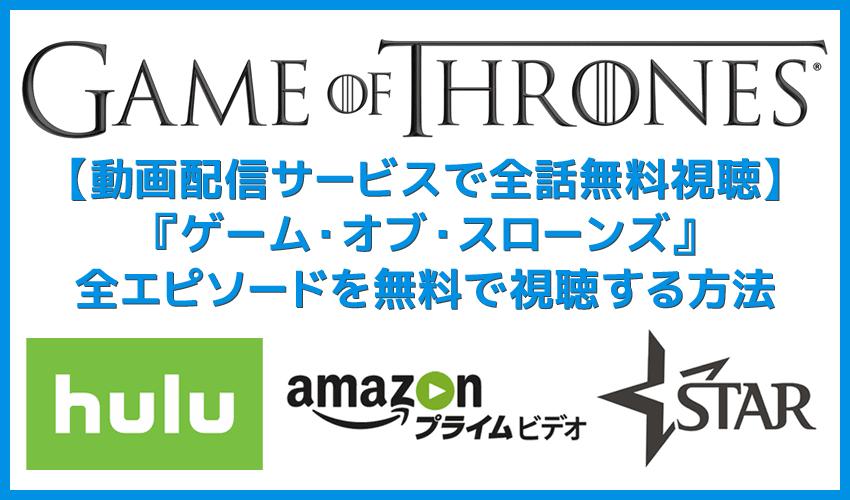 【ゲームオブスローンズ無料視聴・完全版】シーズン8(最終章)までの全エピソードを動画配信サービスで無料視聴する方法 Hulu・Amazonなら吹き替え版も