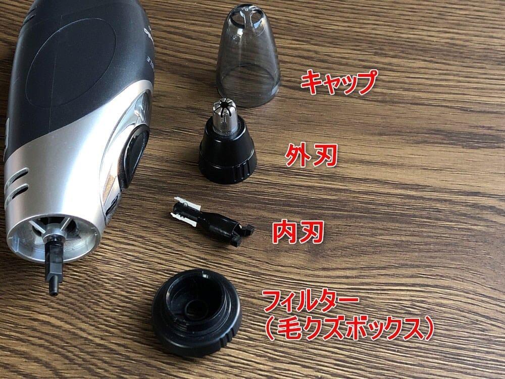 【鼻毛カッター パナソニックER-GN50レビュー】使い方は簡単!毛クズ吸引&水洗いOKのメンズ用おすすめエチケットカッター|安全構造で眉・耳・ヒゲにも|外観:本体を分解すると本体、フィルター(毛クズボックス)、内刃、外刃、キャップに分かれます。