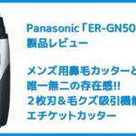 【鼻毛カッター パナソニックER-GN50レビュー】使い方は簡単!毛クズ吸引&水洗いOKのメンズ用おすすめエチケットカッター|安全構造で眉・耳・ヒゲにも