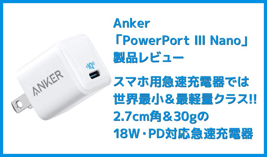 "【Anker PowerPort III Nanoレビュー】2.7cm角&30g超軽量小型ボディで携帯性抜群!""サイズは子ども、パワーは大人""を実現させたスマホ向けPD対応急速充電器"