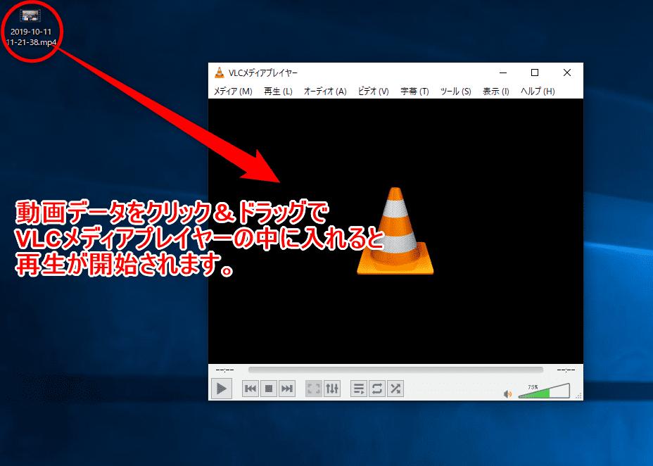 【動画配信サービス(VOD)の録画方法】アプリ内ダウンロードと違って視聴無期限!VOD配信動画を録画する方法|お試しトライアル中なら無料で録り放題|ソフトを立ち上げたら再生したい動画データをクリック&ドラッグで「VLCメディアプレイヤー」内に放り込めば自動再生されますよ。