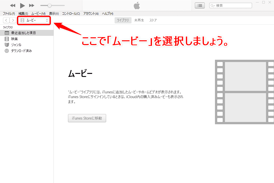 【動画配信サービス(VOD)の録画方法】アプリ内ダウンロードと違って視聴無期限!VOD配信動画を録画する方法|お試しトライアル中なら無料で録り放題|まずiTunesを起動して「ムービー」の項目を表示させましょう。