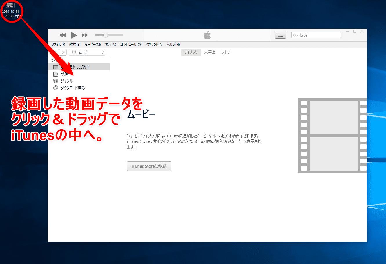 【動画配信サービス(VOD)の録画方法】アプリ内ダウンロードと違って視聴無期限!VOD配信動画を録画する方法|そこにiPhoneに入れたい録画した動画データをクリック&ドラッグでiTunesに登録します。