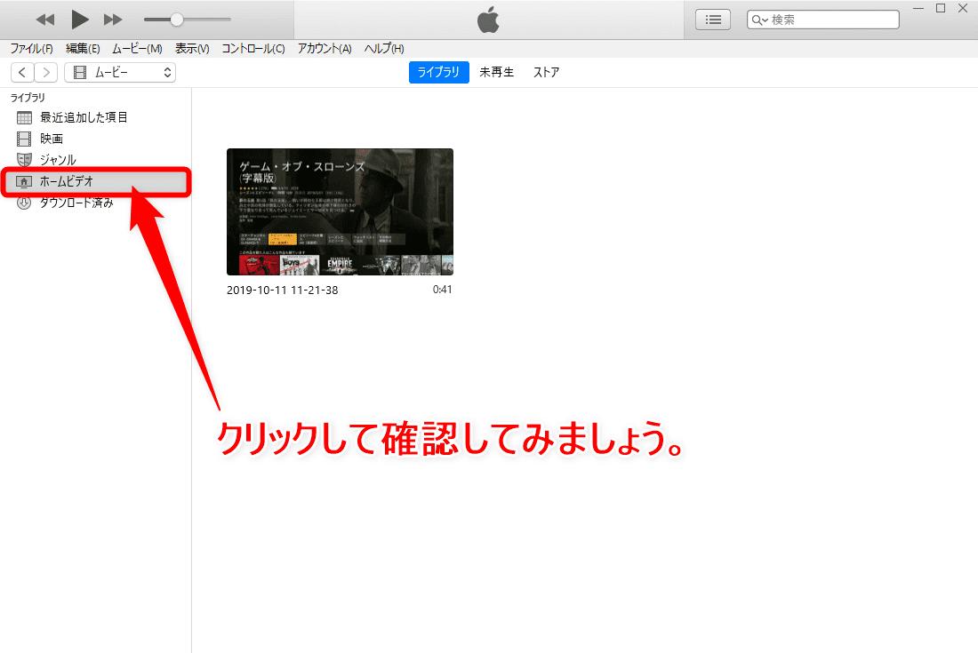 【動画配信サービス(VOD)の録画方法】アプリ内ダウンロードと違って視聴無期限!VOD配信動画を録画する方法|登録されると「ホームビデオ」という項目が増えます。 「ホームビデオ」をクリックしてみると、録画した動画データが登録されているのが分かります。
