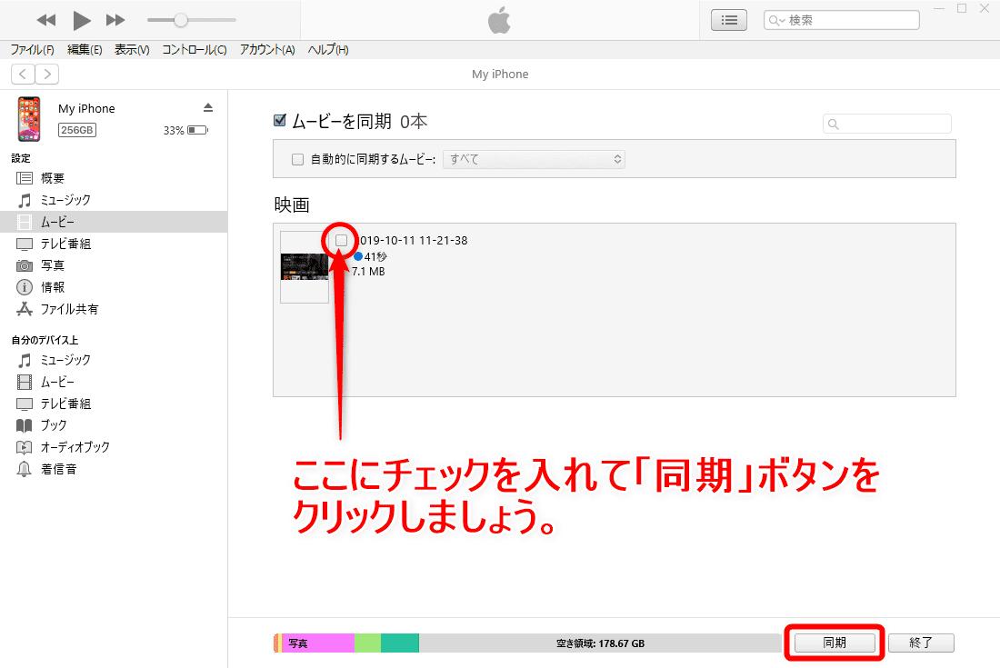 【動画配信サービス(VOD)の録画方法】アプリ内ダウンロードと違って視聴無期限!VOD配信動画を録画する方法|あとは動画データを入れたいiPhoneを接続させて、「設定>ムービー」から同期したい動画データにチェックを入れて「同期」ボタンをクリック。同期完了まで待ちましょう。