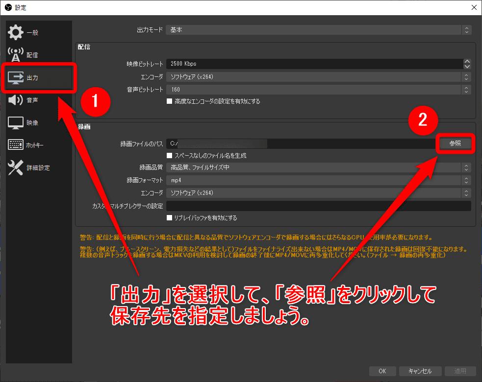 【動画配信サービス(VOD)の録画方法】アプリ内ダウンロードと違って視聴無期限!VOD配信動画を録画する方法|お試しトライアル中なら無料で録り放題|「設定」ウィンドウが開いたら「出力」という項目の「録画」セクションにある「参照」をクリックして、保存先を指定します。