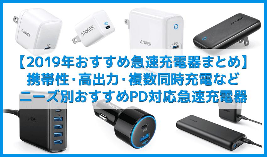 【2019年最新おすすめタイプC急速充電器まとめ】iPhone・androidスマホ共通!携帯性・高出力・複数台同時充電・車載などニーズ別にPD対応充電器をご紹介