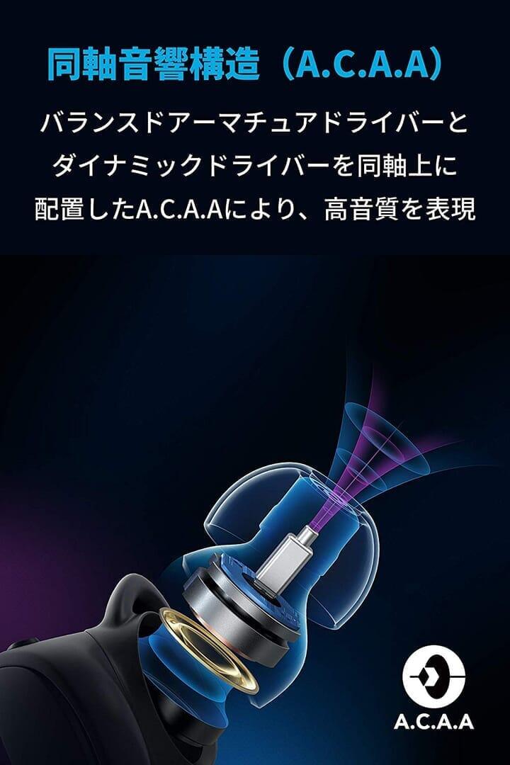 【Anker Soundcore Liberty 2 Proレビュー】グラミー受賞経験者たちが推奨!音質にこだわり抜いたSoundcoreシリーズ最上位の完全ワイヤレスイヤホン|優れているポイント:同軸音響構造(A.C.A.A)による高いサウンドクオリティを実現。
