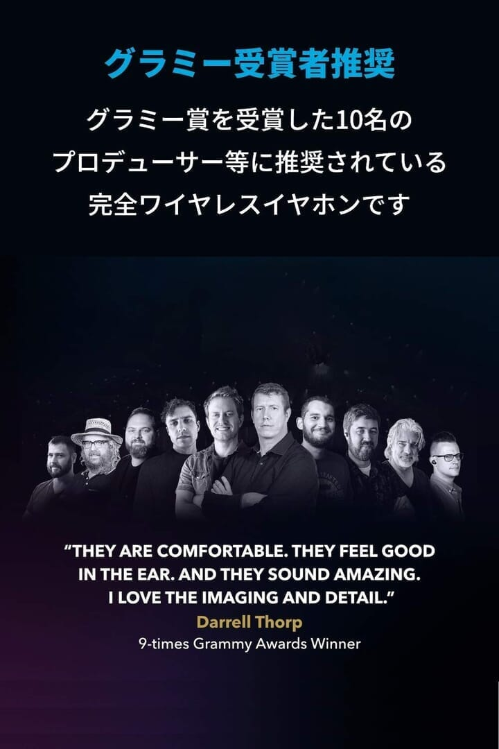 【Anker Soundcore Liberty 2 Proレビュー】グラミー受賞経験者たちが推奨!音質にこだわり抜いたSoundcoreシリーズ最上位の完全ワイヤレスイヤホン|優れているポイント:グラミー受賞者たちも推奨するサウンドクオリティ。