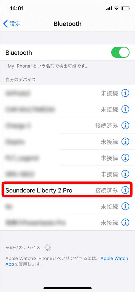 【Anker Soundcore Liberty 2 Proレビュー】グラミー受賞経験者たちが推奨!音質にこだわり抜いたSoundcoreシリーズ最上位の完全ワイヤレスイヤホン|ペアリング方法:「ピロリッ」と音が鳴って、スマホのBluetooth登録デバイス一覧に「Soundcore Liberty 2 Pro」が「接続済み」と表示されていればペアリング完了です。
