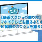 【動画スクショの取り方】レコーダーで録画したテレビ番組のスクリーンショットをパソコンでキレイに撮る方法【スマホへの転送も簡単】