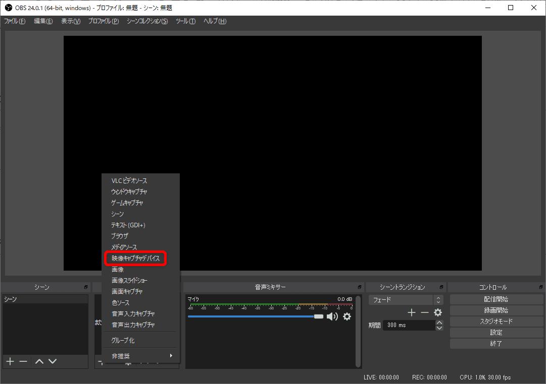 【動画スクショの取り方】レコーダーで録画したテレビ番組のスクリーンショットをパソコンでキレイに撮る方法【スマホへの転送も簡単】|操作画面下部の「ソース」という項目にある「+」マークをクリックして「映像キャプチャデバイス」を選択します。