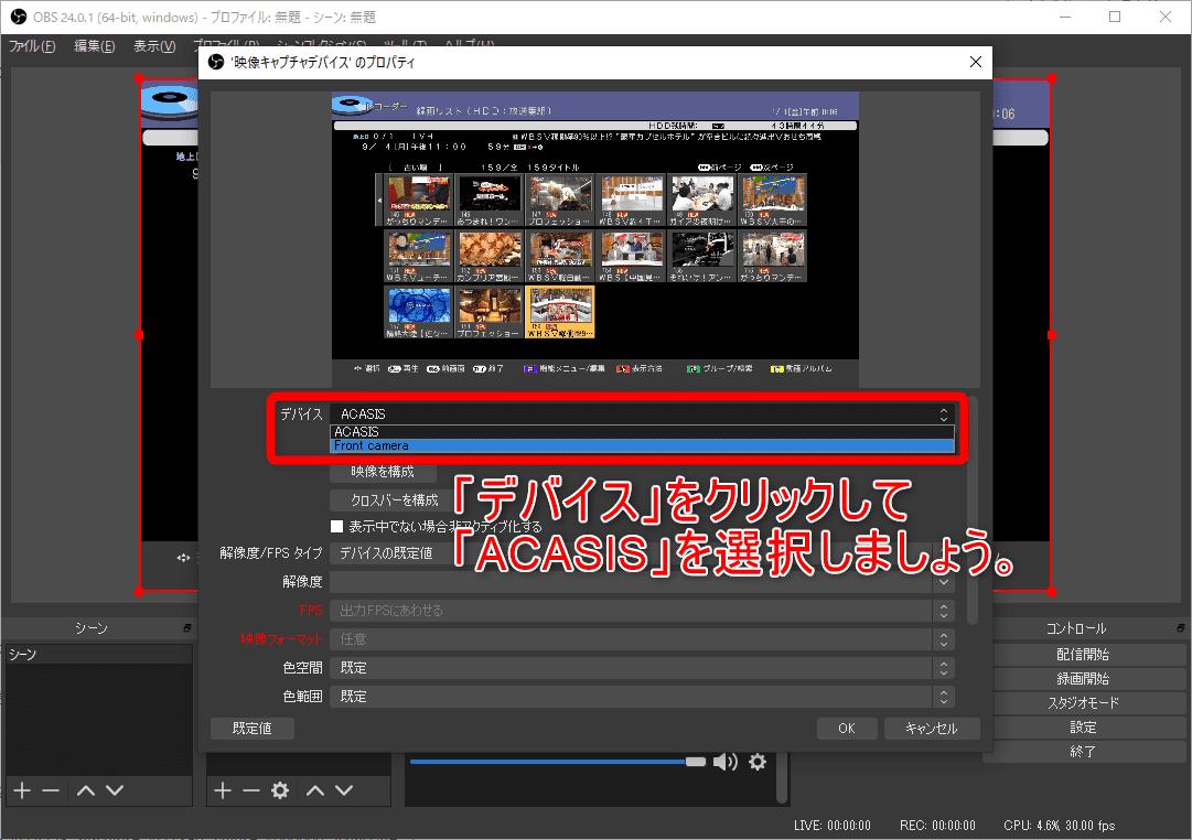 【動画スクショの取り方】レコーダーで録画したテレビ番組のスクリーンショットをパソコンでキレイに撮る方法【スマホへの転送も簡単】|新たに表示されるウィンドウの「デバイス」の項目にはビデオキャプチャ装置(ここでは「ACASIS」)を指定して「OK」を選択します。