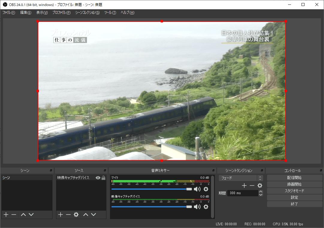 【動画スクショの取り方】レコーダーで録画したテレビ番組のスクリーンショットをパソコンでキレイに撮る方法【スマホへの転送も簡単】|再びOBS Studioの操作画面が表示されると、レコーダーで流している映像がOBS Studio越しに表示されているはずです。この映像が確認できれば設定完了です。