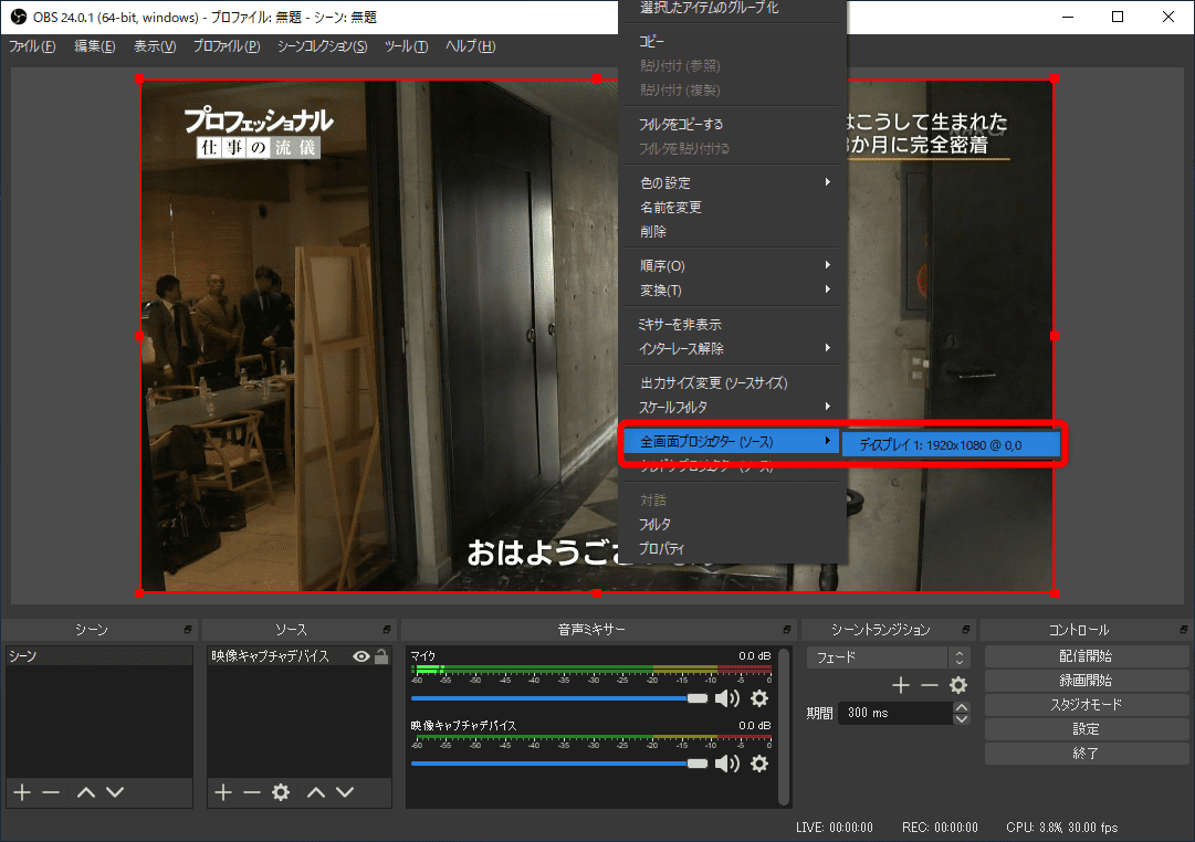【動画スクショの取り方】レコーダーで録画したテレビ番組のスクリーンショットをパソコンでキレイに撮る方法【スマホへの転送も簡単】|続いてOBS Studio上を流れている動画の上を右クリックして動画を全画面表示させましょう。